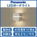パナソニック Panasonic 照明器具LEDポーチライト FreePaお出迎え 直付タイプシンプルタイマー 点灯省エネ型40形電球1灯相当 電球色 非調光LSEWC4019LE1
