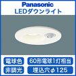 ☆◇【在庫あり!即日発送できます。当店おすすめ品】Panasonic 照明器具リモコンFreePa センサー付LEDダウンライト 屋外用高気密SB形 60形電球相当 電球色 フラッシュ 段調光省エネ型 拡散LSEWC5012LE1