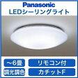 パナソニック Panasonic 照明器具LEDシーリングライト 調光・調色タイプLSEB1026Z【〜6畳】