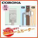 コロナ 温水ルームヒーター 関連部材壁貫通型温水コンセント 室外銅配管用CRH-C4