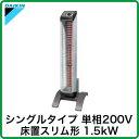 ダイキン 遠赤外線暖房機 セラムヒート工場・作業場用 床置スリム形シングルタイプ 1.5kW 単相200VERK15NV
