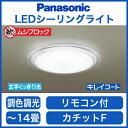 パナソニック Panasonic 照明器具LEDシーリングライト 調光・調色タイプLGBZ4476【〜14畳】