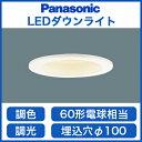 パナソニック Panasonic 照明器具シンクロ調色 LEDダウンライト 埋込100 高気密SB形60形電球1灯相当 拡散マイルド配光 調光可LSEB5000LU1