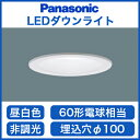 ☆【当店おすすめ品 在庫あり!即日発送できます。】パナソニック Panasonic 照明器具LEDダウンライト 埋込100 高気密SB形60形電球1灯相当 拡散マイルド配光 昼白色 非調光LSEB5048LE1