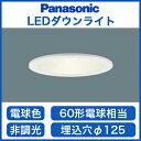 パナソニック Panasonic 照明器具LEDダウンライト 埋込125 高気密SB形60形電球1灯相当 拡散マイルド配光 電球色 非調光LSEB5121LE1