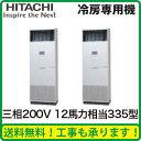日立 業務用エアコン 冷房専用機ゆかおき 同時ツイン335形RPV-AP335EAP3(12馬力 三相200V)