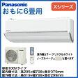 パナソニック Panasonic 住宅設備用エアコンエコナビ搭載Xシリーズ(2016)XCS-226CX(おもに6畳用・単相100V)【取り付け2016】