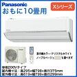 パナソニック Panasonic 住宅設備用エアコンエコナビ搭載Xシリーズ(2016)XCS-286CX2(おもに10畳用・単相200V)【取り付け2016】