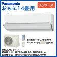 パナソニック Panasonic 住宅設備用エアコンエコナビ搭載Xシリーズ(2016)XCS-406CX2(おもに14畳用・単相200V)【取り付け2016】