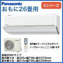 パナソニック Panasonic 住宅設備用エアコンエコナビ搭載Xシリーズ(2016)XCS-806CX2(おもに26畳用・単相200V)【取り付け2016】