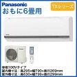 パナソニック Panasonic 住宅設備用エアコンエコナビ搭載TXシリーズ(2015)XCS-TX225C-W/S(おもに6畳用・単相100V)【取り付け2016】