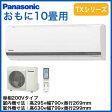 パナソニック Panasonic 住宅設備用エアコンエコナビ搭載TXシリーズ(2015)XCS-TX285C2-W/S(おもに10畳用・単相200V)【取り付け2016】
