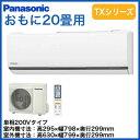 パナソニック Panasonic 住宅設備用エアコンエコナビ搭載TXシリーズ(2015)XCS-TX635C2-W/S(おもに20畳用・単相200V)【取り付け2016】