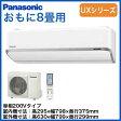 パナソニック Panasonic 住宅設備用エアコンエコナビ搭載UXシリーズ(2015)XCS-UX255C2-W/S(おもに8畳用・単相200V)【取り付け2016】