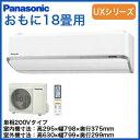 パナソニック Panasonic 住宅設備用エアコンエコナビ搭載UXシリーズ(2015)XCS-UX565C2-W/S(おもに18畳用・単相200V)【取り付け2016】