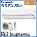 パナソニック Panasonic 住宅設備用エアコンエコナビ搭載UXシリーズ(2015)XCS-UX635C2-W/S(おもに20畳用・単相200V)【取り付け2016】