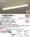 パナソニック Panasonic 照明器具LEDキッチンベースライト 直付タイプ32形Hf蛍光灯1灯相当 拡散 電球色 非調光LSEB7008LE1