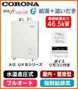 コロナ 石油給湯機器AGシリーズ ガス化 AVIENA G(水道直圧式)フルオートタイプ UKBシリーズ(給湯+追いだき) 壁掛型 46.5kW屋内設置型 強制給排気 ボイスリモコン付属UKB-AG470FRX(FFW)