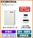コロナ 石油給湯機器NXシリーズ(貯湯式)給湯+追いだきタイプ UKBシリーズ 据置型 36.2kW屋外設置型 前面排気 シンプルリモコン付属UKB-NX370R(MD)
