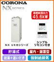 コロナ 石油給湯機器NXシリーズ(貯湯式)給湯+追いだきタイプ UKBシリーズ 据置型 45.6kW屋内設置型 強制給排気 シンプルリモコン付属 減圧逆止弁・圧力逃し弁必要UKB-NX460R(FF)