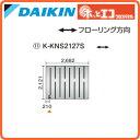 ダイキン(オーケー器材) 温水床暖房用パネルホッとエコ フロアパネル 縦2121×横2682K-KNS2127S