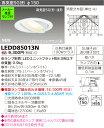 ◆東芝ライテック 照明器具LEDユニバーサルダウンライト LEDユニットフラット形 高気密SGI形白熱灯器具100Wクラス 傾斜天井・ウォールウォッシャー兼用LEDD85013N (推奨ランプセット)