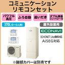 □【コミュニケーションリモコン付】Panasonic エコキュート 370Lパワフル高圧 ECONAVI フルオートタイプ NシリーズHE-NU37HQS + HE-TQFHW
