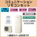□【コミュニケーションリモコン付】Panasonic エコキュート 370LECOSAVI フルオートタイプ SシリーズHE-S37HQS + HE-TQFHW