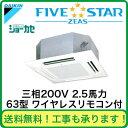冷氣機 - ダイキン 業務用エアコン FIVESTAR ZEAS天井埋込カセット形マルチフロータイプショーカセ シングル63形SSRN63BANT(2.5馬力 三相200V ワイヤレス)