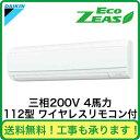 ダイキン 業務用エアコン EcoZEAS壁掛形 シングル112形SZRA112BAN(4馬力 三相200V ワイヤレス)