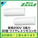 ダイキン 業務用エアコン EcoZEAS壁掛形 同時ツイン80形SZRA80BANVD(3馬力 単相200V ワイヤレス)■分岐管(別梱包)含む
