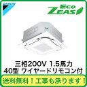 ダイキン 業務用エアコン EcoZEAS天井埋込カセット形S-ラウンドフロータイプ(オートクリーン) シングル40形SZRC40BATG(1.5馬力 三相200V ワイヤード)