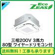 ダイキン 業務用エアコン EcoZEAS天井埋込カセット形S-ラウンドフロー<標準>タイプ(オートクリーン) シングル80形SZRC80BATG(3馬力 三相200V ワイヤード)