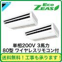 ダイキン 業務用エアコン EcoZEAS天井吊形 同時ツイン80形SZRH80BANVD(3馬力 単相200V ワイヤレス)■分岐管(別梱包)含む