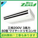 ■【在庫あり、即日出荷できます!】ダイキン 業務用エアコン EcoZEAS天井吊形 シングル80形SZRH80BAT(3馬力 三相200V ワイヤード)