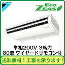 ダイキン 業務用エアコン EcoZEAS天井吊形 シングル80形SZRH80BAV(3馬力 単相200V ワイヤード)