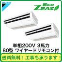 ダイキン 業務用エアコン EcoZEAS天井吊形 同時ツイン80形SZRH80BAVD(3馬力 単相200V ワイヤード)■分岐管(別梱包)含む