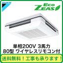 ダイキン 業務用エアコン EcoZEAS天吊自在形ワンダ風流<標準>タイプ シングル80形SZRU80BANV(3馬力 単相200V ワイヤレス)