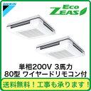 ダイキン 業務用エアコン EcoZEAS天吊自在形ワンダ風流タイプ 同時ツイン80形SZRU80BAVD(3馬力 単相200V ワイヤード)■分岐管(別梱包)含む