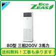 ダイキン 業務用エアコン EcoZEAS床置形 シングル80形SZRV80BAT(3馬力 三相200V )