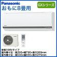 パナソニック Panasonic 住宅設備用エアコンエコナビ搭載GXシリーズ(2016)XCS-256CGX-W/S(おもに8畳用・単相100V)【取り付け2016】