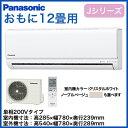 パナソニック Panasonic 住宅設備用エアコンJシリーズ(2016)XCS-366CJ2(おもに12畳用・単相200V)【取り付け2016】