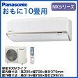 パナソニック Panasonic 住宅設備用エアコンエコナビ搭載NXシリーズ(2015)XCS-NX285C-W/S(おもに10畳用・単相100V)【取り付け2016】