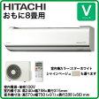 日立 住宅設備用エアコン白くまくん Vシリーズ(2016)RAS-V25F(おもに8畳用・単相100V・室内電源)【取り付け2016】