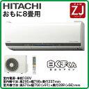 日立 住宅設備用エアコン白くまくん ZJシリーズ(2016)RAS-ZJ25F(おもに8畳用・単相100V・室内電源)【取り付け2016】