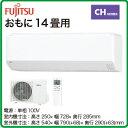 富士通ゼネラル 住宅設備用エアコンAIR STAGE CHシリーズ(2016)AS-C406H(おもに14畳用・単相100V・室内電源)