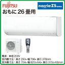 富士通ゼネラル 住宅設備用エアコンnocria ZSシリーズ(2016)AS-ZS80F2(おもに26畳用・単相200V・室内電源)