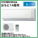 コロナ 住宅設備用エアコンセパレートエアコン Bシリーズ(2016)CSH-B4016R(おもに14畳用・単相100V・室内電源)