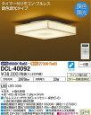 大光電機 照明器具和風LEDシーリングライトタイマー付リモコン・プルレス 調色調光タイプDCL-40092【〜6畳】