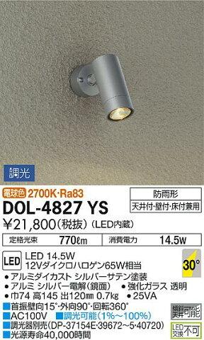大光電機 照明器具LEDアウトドアライト ハイパワースポット電球色 調光 12Vダイクロハロゲン65W相当DOL-4827YS